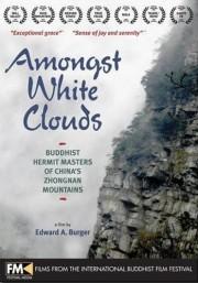 Среди белых облаков / Amongst White Clouds