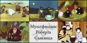 Armen(Zen)Film представляет! 7 мультфильмов Роберта Саакянца (1981-1985)