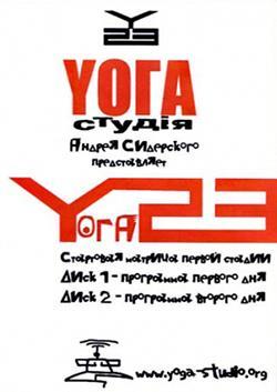 Андрей Сидерский. YOГA-23 - Стартовая Матрица Первой Стадии (2-CD)