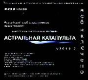 Астральная Катапульта (Аудиопрактика)