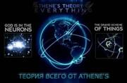 Теория Всего от Athene's / Athene's Theory of Everything