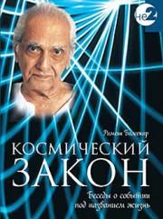 Рамеш Балсекар — Космический Закон