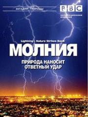 BBC: Молния. Природа наносит ответный удар / Lightning — Nature Strikes Back