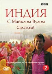 BBC: Индия с Майклом Вудом. Сила идей (фильм 2) / BBC: The Story of India with Michael Wood (2007)