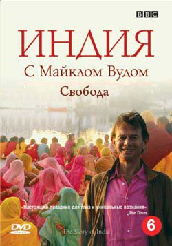 ВВС: Индия с Майклом Вудом. Свобода (фильм 6) / BBC: The Story of India with Michael Wood (2007)