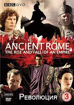 BBC: Древний Рим. Рассвет и Падение Империи - Революция (фильм 3) (2007)