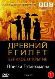 BBC: Древний Египет. Великое открытие — Поиски Тутанхамона (фильм 1)