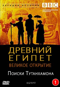 BBC: Древний Египет. Великое открытие -- Поиски Тутанхамона (фильм 1)