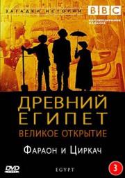 BBC: Древний Египет. Великое открытие — Фараон и Циркач (фильм 3)