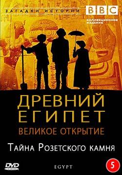 BBC: Древний Египет. Великое открытие - Тайна Розетского камня (фильм 5)
