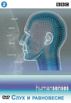 BBC: Чувства Человека. Слух и равновесие (фильм 2) / Human Senses