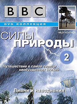 BBC: Силы Природы - Ливни и наводнения / Wild Weather Wet