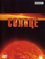 BBC: Солнце / The Sun