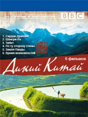 BBC: Дикий Китай / Wild China (6 фильмов)