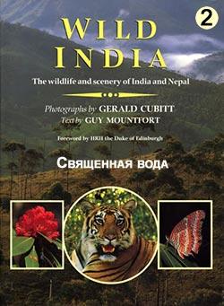 BBC: Дикая Индия - Священная вода (фильм 2) / Wild India