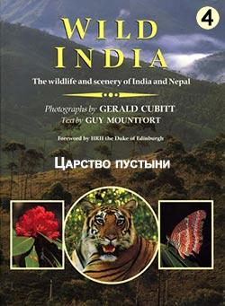 BBC: Дикая Индия - Царство пустыни (фильм 4) / Wild India