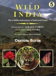 BBC: Дикая Индия — Обитель богов (фильм 5) / Wild India