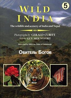 BBC: Дикая Индия - Обитель богов (фильм 5) / Wild India