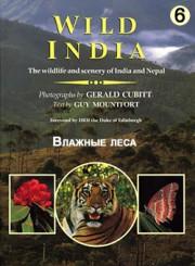 BBC: Дикая Индия — Влажные леса (фильм 6) / Wild India