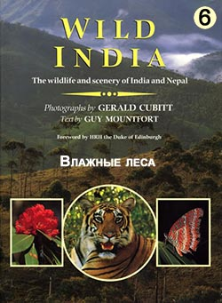 BBC: Дикая Индия - Влажные леса (фильм 6) / Wild India