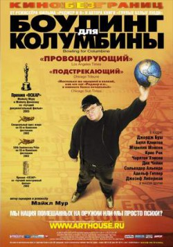 Боулинг для Колумбины / Bowling for Columbine