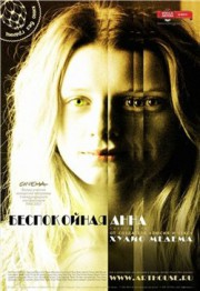 Хаотичная Анна / Caotica Ana (Хулио Медем, 2007)