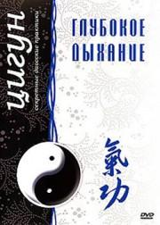 Цигун — Глубокое дыхание / Chi Quong — Deep breath
