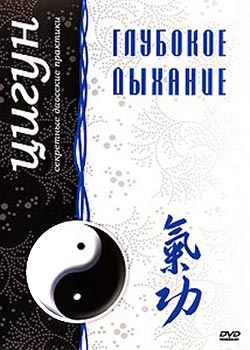 Цигун - Глубокое дыхание / Chi Quong - Deep breath