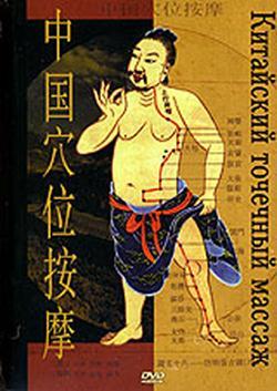 Китайский точечный массаж