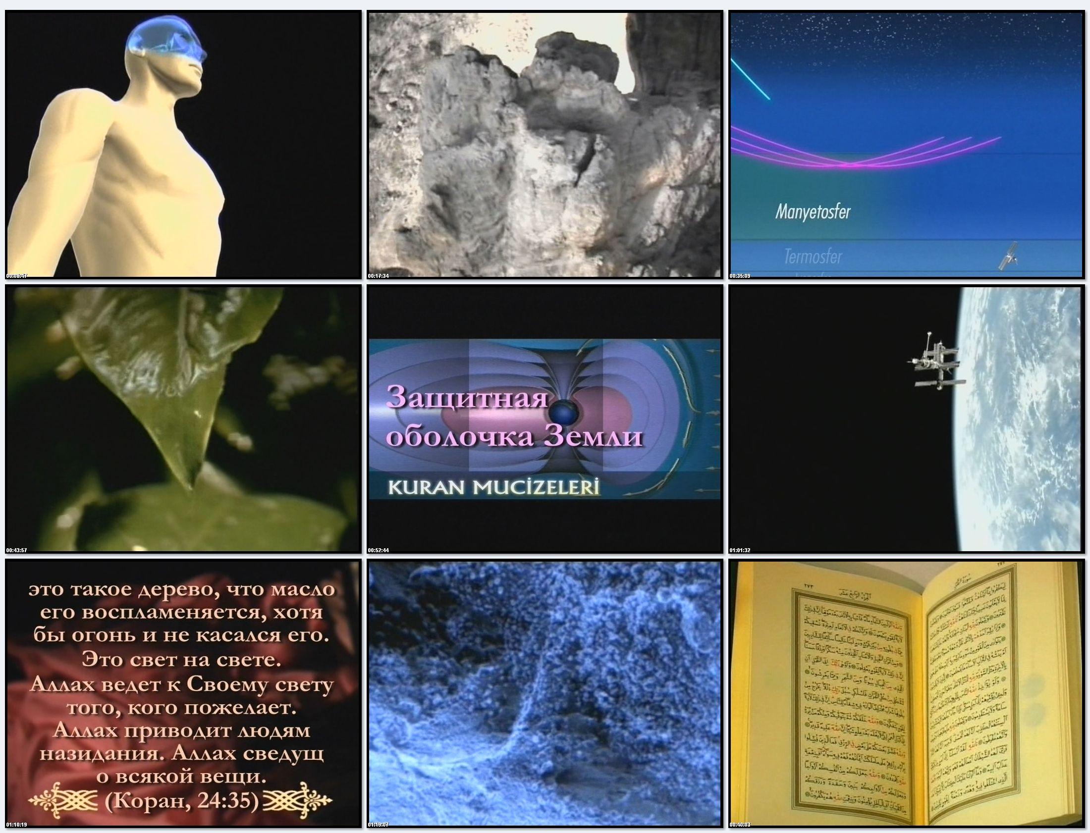 Харун Яхья - Чудеса Корана (2005)