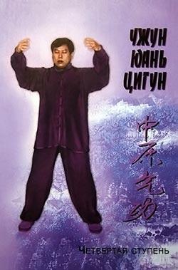 Чжун Юань Цигун - IV ступень