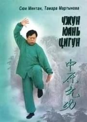 Чжун Юань Цигун — III ступень