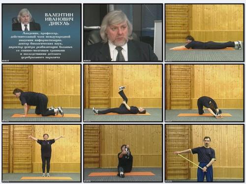 В.И. Дикуль - Суставная гимнастика