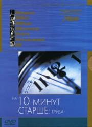 На десять минут старше: Труба / Ten minutes older: The Trumpet (2002) DVDRip