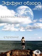«Эффект обзора»