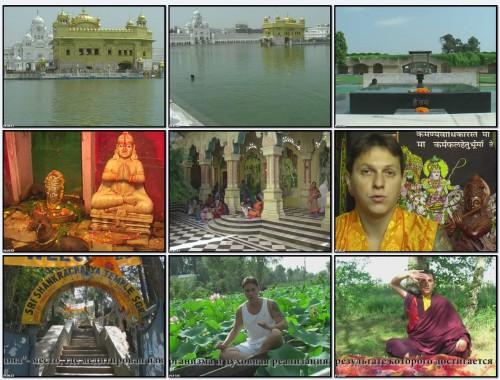 Эзотерическая Индия