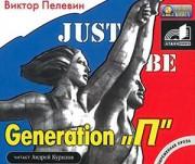 Виктор Пелевин. Generation «П» (Аудиокнига)