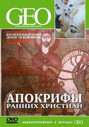GEO: Апокрифы ранних христиан