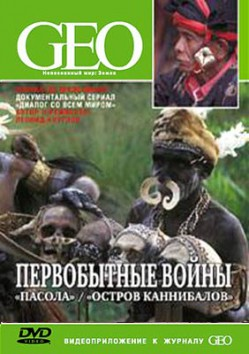 GEO: Первобытные войны. Пасола / Остров каннибалов