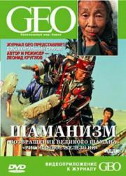 GEO: Шаманизм. Возвращение Великого Шамана / Рисованное железо Ня