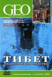 GEO: Тибет. Запретное Королевство (2 фильма)