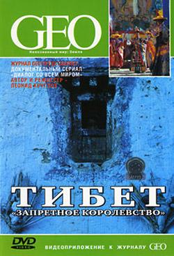 GEO: Тибет. Запретное Королевство