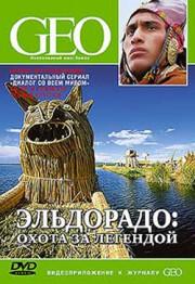 GEO: Эльдорадо. Охота за легендой