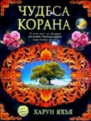 Харун Яхья — Чудеса Корана (2005)