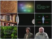 Игры Богов. Правильное Образование (Акт пятый / часть 1)