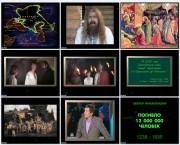 Игры Богов. Живой Огонь — Правда и Кривда. (Акт седьмой / часть 2)