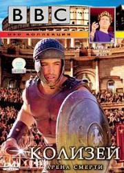 BBC: Колизей — Арена смерти (2003)