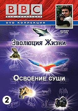 BBC: Эволюция Жизни. Освоение суши (фильм 2) / BBC: Journey Of Life