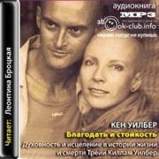 Кен Уилбер — Благодать и стойкость (Аудиокнига)