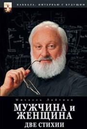 Михаэль Лайтман. Мужчина и женщина — две стихии